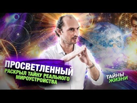 ЭТО БОМБА ПРОСВЕТЛЁННЫЙ РАСКРЫЛ ЗАПРЕЩЁННЫЕ ЗНАНИЯ ОБ УСТРОЙСТВЕ МИРА Валентин Воронин