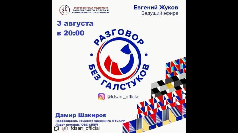 ✌️ «Разговор без галстуков», в гостях председатель Комитета брейкинга ФТСАРР - Шакиров Дамир