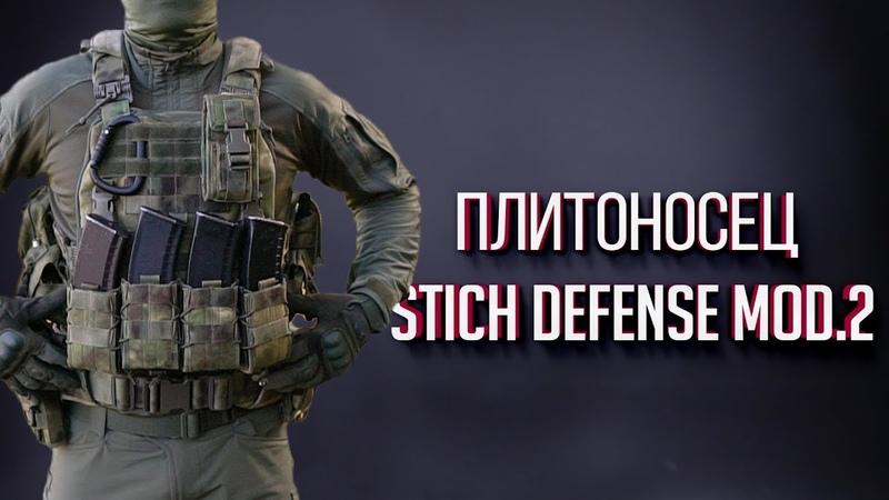 Плитоносец STICH DEFENSE mod 2