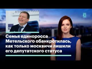 Семья единоросса Метельского обанкротилась, как только москвичи лишили его депутатского статуса