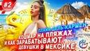 ПЛАЙЯ-ДЕЛЬ-КАРМЕН / Кошмар на пляжах / Как зарабатывают девушки в Мексике