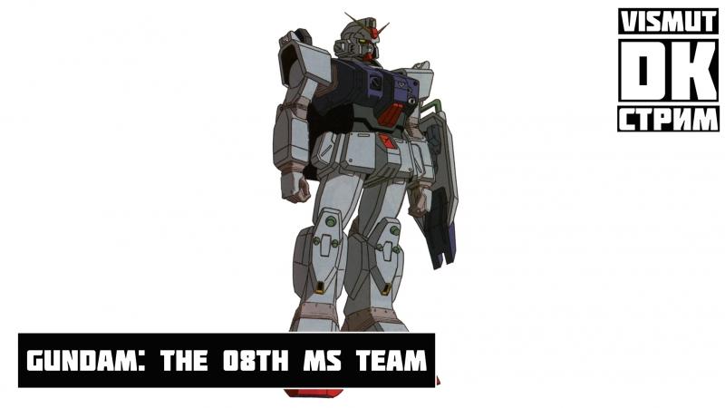 Gundam: The 08th MS Team. 6-12 серии