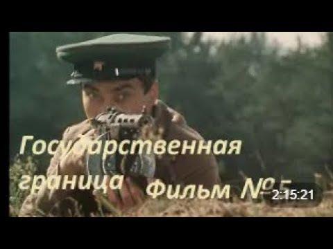 Год сорок первый фильм о Великой Отечественной войне Государственная граница Фильм №5