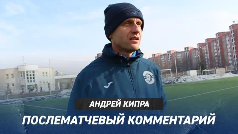Андрей Кипра комментарии после матча с дублем Динамо Брест