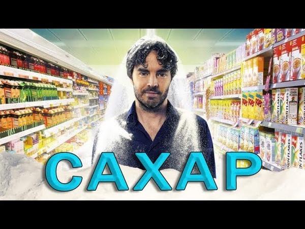 Сахар 2014 That Sugar Film 2014 На русском языке
