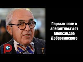 """Александр  Добровинский:  """"Элегантным можно быть и в плавках, а бездарно одетым - в смокинге"""""""