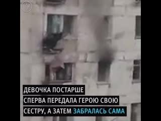 Парень из Приморья спас двух девочек из горящей квартиры