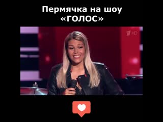 Пермячка Юлия Лунегова на шоу Голос