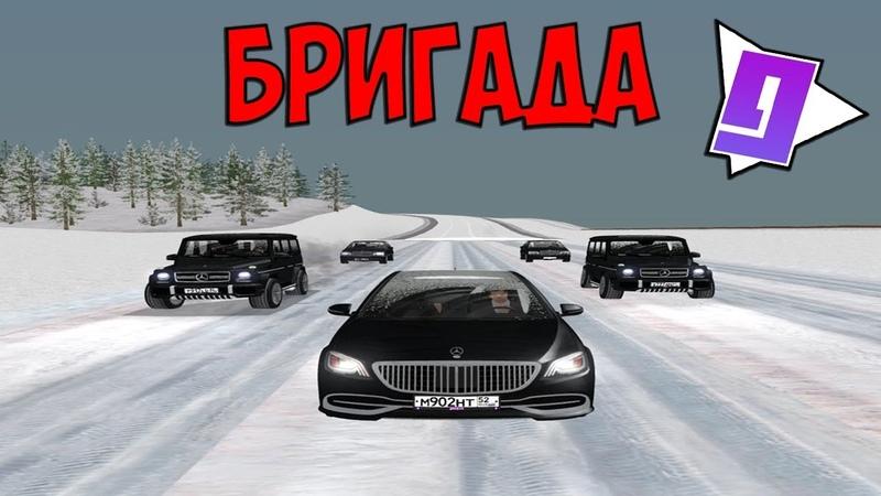 GTARP 02 БРИГАДА НАЧАЛО СЕРИАЛ GTA Criminal Russsia
