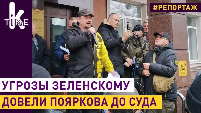 Шут Порошенко, Сергей Поярков, пришел в суд подразнить Зеленского