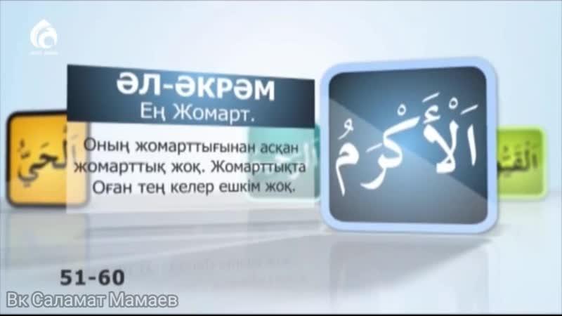 Аллаһтың көркем есім сипаттары 6 бөлім