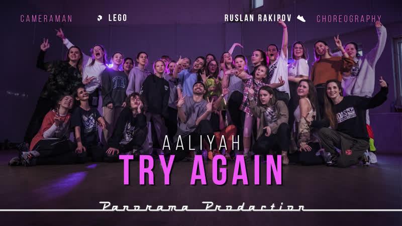 МК Руслана Ракипова - Aaliyah - Try Again
