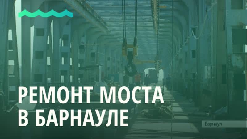 Больше миллиарда рублей будет выделено на ремонт старого коммунального моста через Обь