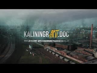 // Документальный фильм о стрит-арте в Калининградской области