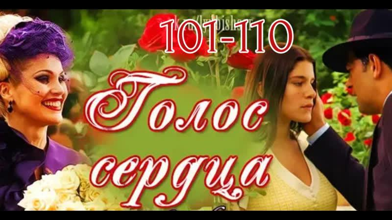 Голос сердца 101 110 серии из 150 фантастика драма мелодрама Бразилия 2005