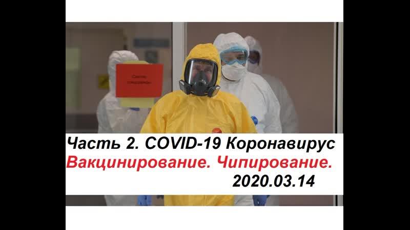COVID-19 Вакцинирование. Чипирование. Где Мы находимся и куда двигаться. 2020.03.14 Николай Буров
