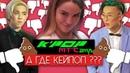 K-POP MTCAMP - ОСКОРБИЛ КЕЙПОПЕРОВ !? / САМОЕ ХУ%ВОЕ КЕЙПОП ШОУ / K-POP MTCAMP / MTV / THT