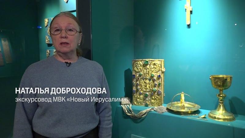 МУЗЕЙ БЛИЖЕ. Евангелие. Вклад Алексея Михайловича в ризницу Саввино-Сторожевского монастыря