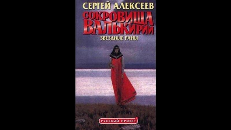 С Алексеев Сокровища валькирии книга 4 •Звёздные раны• часть 2