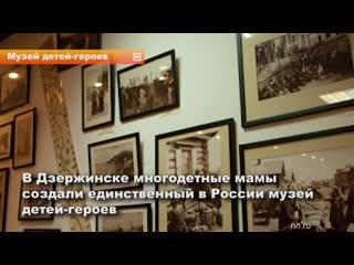 В Дзержинске многодетные мамы создали единственный в России музей детей-героев