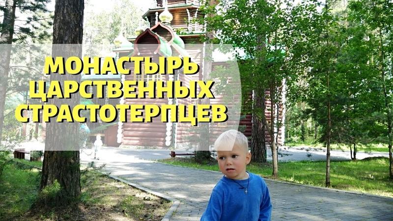 Ганина Яма Монастырь Святых Царственных Страстотерпцев Екатеринбург Монастырская Кухня