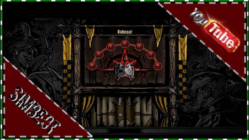 Darkest Dungeon© The Butcher's Circus Физическая сборка Первой Темнейшей Лиги