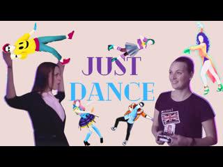 Вечеринка с игрой Just Dance. Кто наберет больше баллов