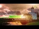 Беседы с батюшкой. 3 июня 2020. Протоиерей Евгений Попиченко. Ответы на вопросы