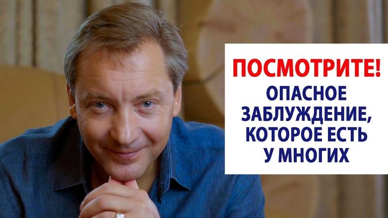 Посмотрите Опасное заблуждение которое есть у многих Роман Василенко