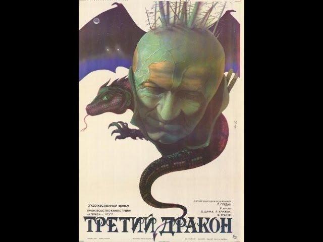 Третий дракон (Tretí sarkan) 1985 русский перевод