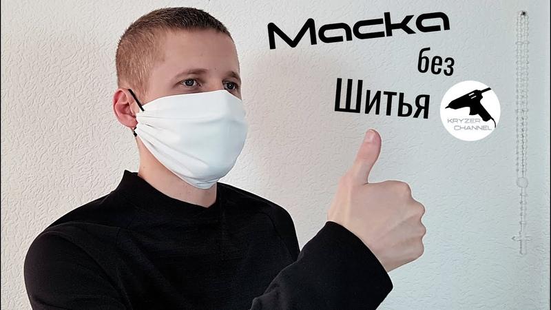 Как сделать маску без шитья? | Маска своими руками |DIY Маска| How to make a mask without sewing?