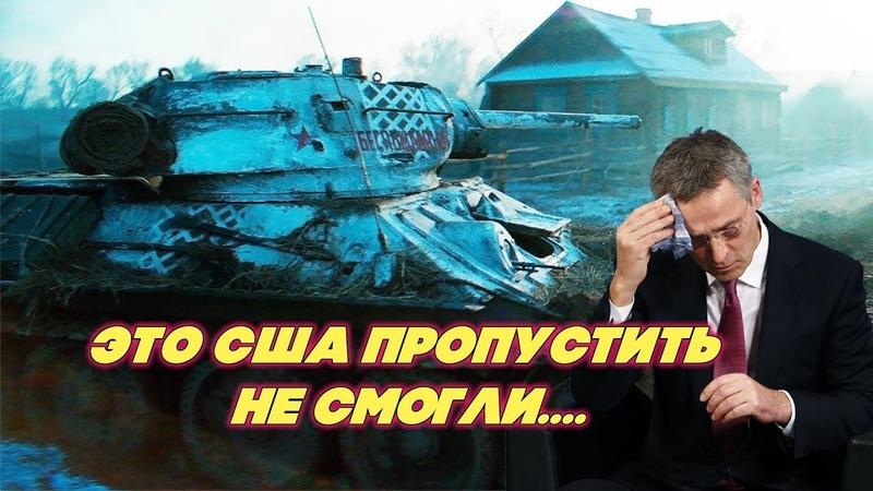 Русский Т 34 вогнал в ступор американцев