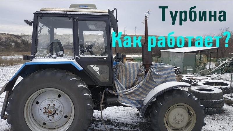 Отзыв о работе турбины на МТЗ 1025.2 после замены!