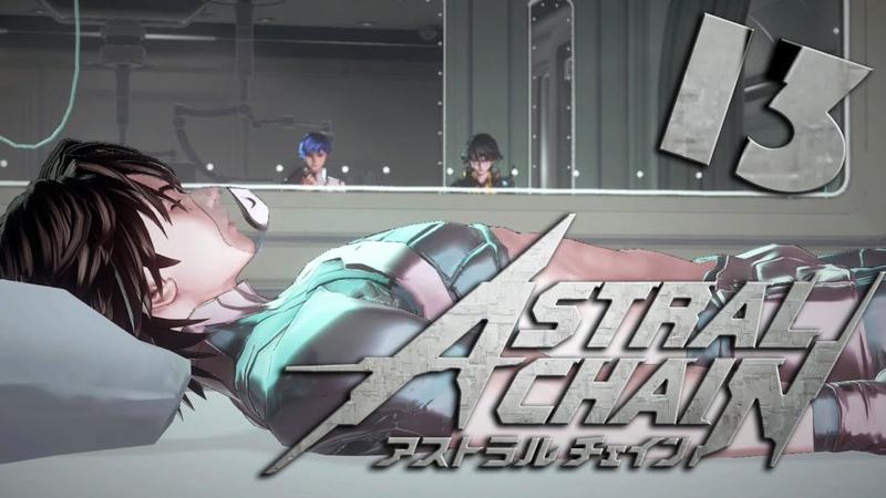 Astral Chain прохождение Лаборатория красной мутации Серия 13