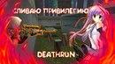 БЕСПЛАТНАЯ ПРИВА Counter Strike 1 6 Deathrun сервер Улётный DeatHrun 16