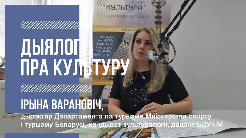 Дыялогі пра культуру - 119. Ірына Варановіч - 26.06.2020