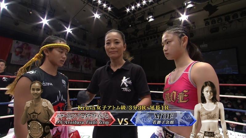 【OFFICIAL】パヤーフォン・アユタヤファイトジム vs MOEKrush.111第5試合Krush女子アトム級3分3R・延長1R