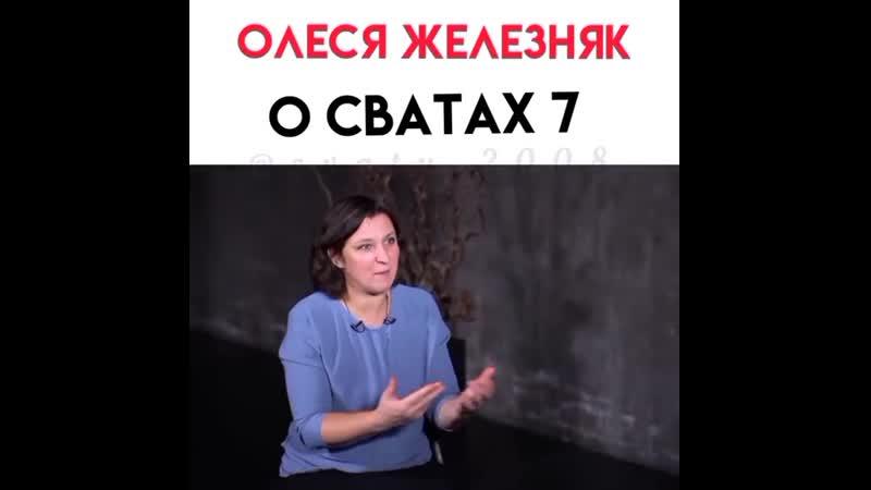Олеся Железняк о Сватах 7