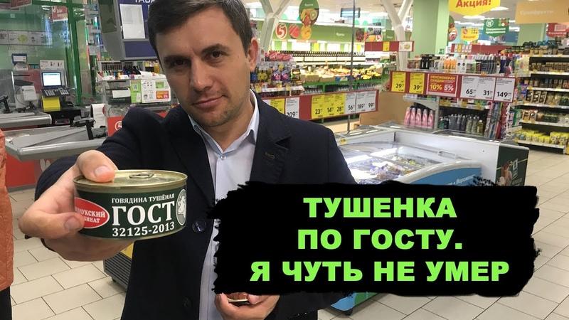 Меня чуть не стошнило Тушенка по российским ГОСТам