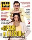 Надя Дорофеева фото #45
