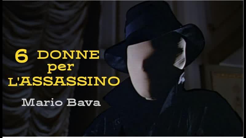 Sei donne per l'assassino Шесть женщин для убийцы 1964 Mario Bava Марио Бава Италия Giallo
