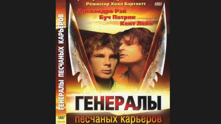 Генералы песчаных карьеров 1971 драма мелодрама
