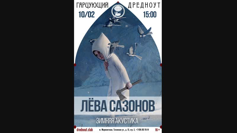Лёва Сазонов - Комбинат. 10.02.2019 Гарцующий дредноут
