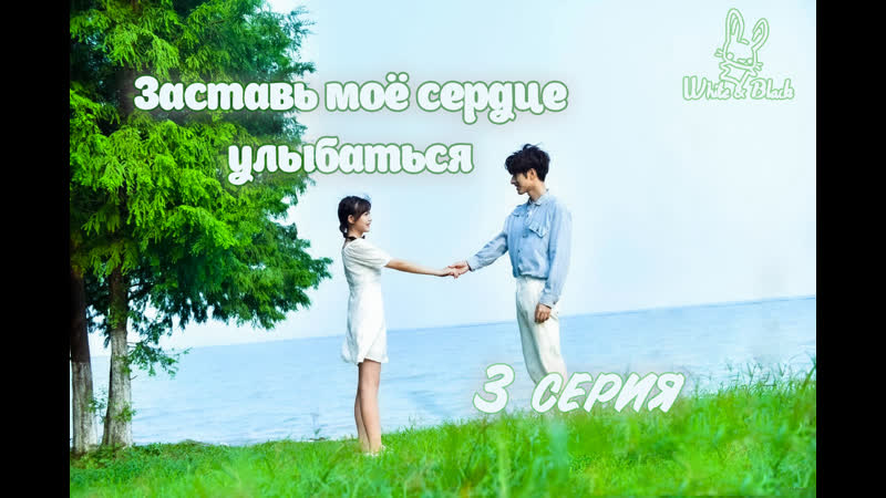[0324] Заставь моё сердце улыбнутьсяMake My Heart Smile [рус. саб]