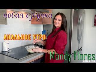 Mandy Flores - Анальное утро (русские титры big tits, anal, brazzers, sex, porno,blowjob,milf инцест озвучка перевод на русском)