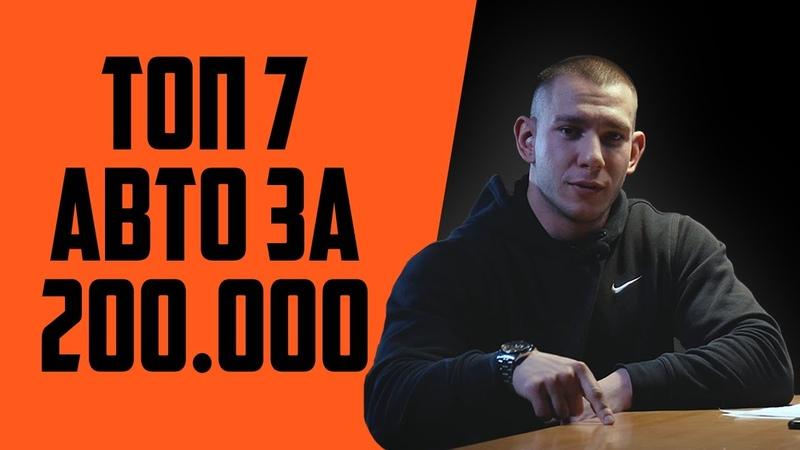 ТОП 7 авто за 200 тысяч рублей Какую машину купить за 200 тысяч