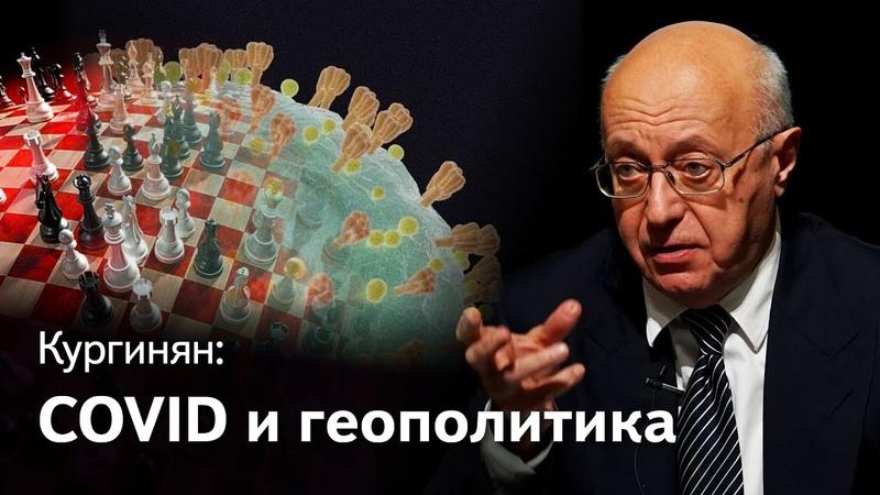 Ковид и геополитика Путин и Трамп — что общего и кто победит Кургинян о коронавирусе — 9 серия