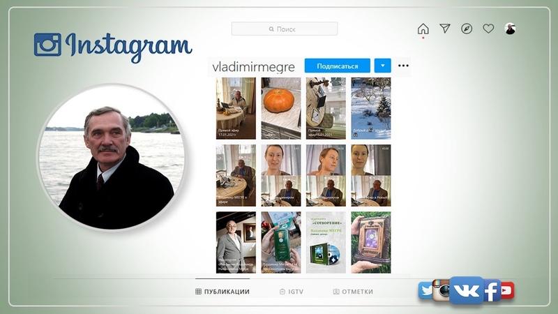Владимир Мегре instagram трансляция от 17 01 2021