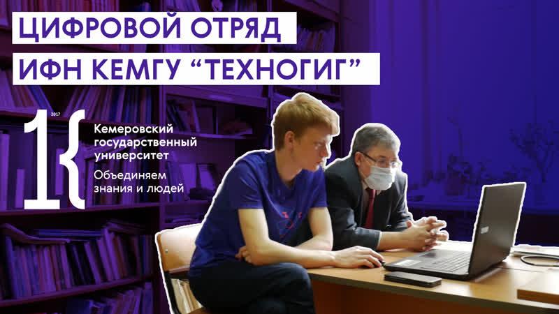 "Цифровой отряд ИФН КемГУ Техногиг"""