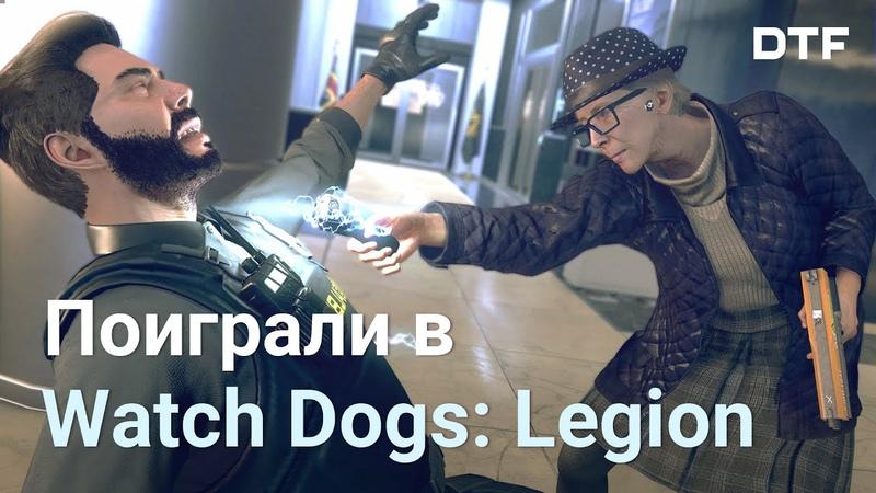 Превью Watch Dogs Legion Секретный агент блогер и пчеловод против мегакорпорации